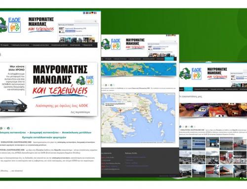 Κατασκευή Ιστοσελίδας – aposirsi-anakiklosi.gr