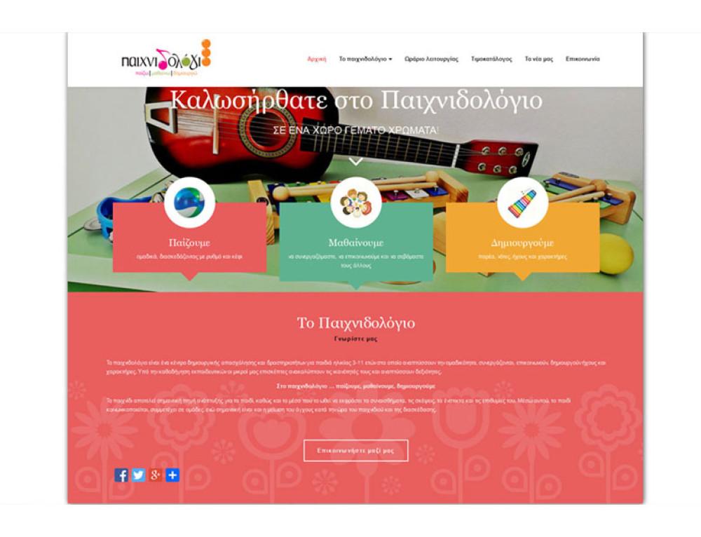 Κατασκευή ιστοσελίδας – Παιχνιδολόγιο