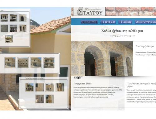 Κατασκευή ιστοσελίδας – petrades-stavrou.gr