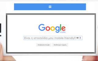 mobile friendly ιστοσελίδα