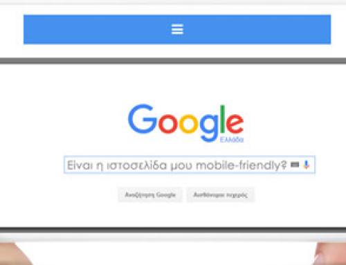 Έχετε mobile friendly ιστοσελίδα; Ανεβείτε θέσεις στη google