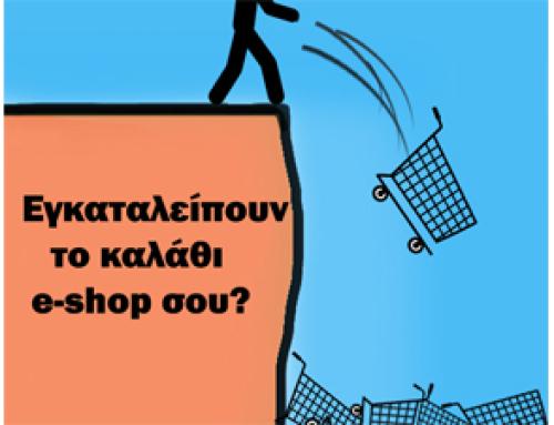 Λόγοι εγκατάλειψης e-shop (καλάθι αγοράς)  : 5 στατιστικά