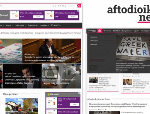 Κατασκευή ειδησεογραφικού site