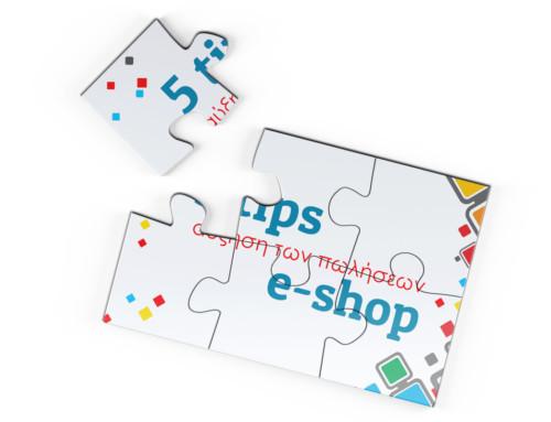 Αύξηση πωλήσεων e-shop : 5 tips για αρχάριους