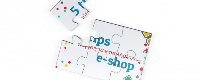 Αύξηση πωλήσεων e-shop