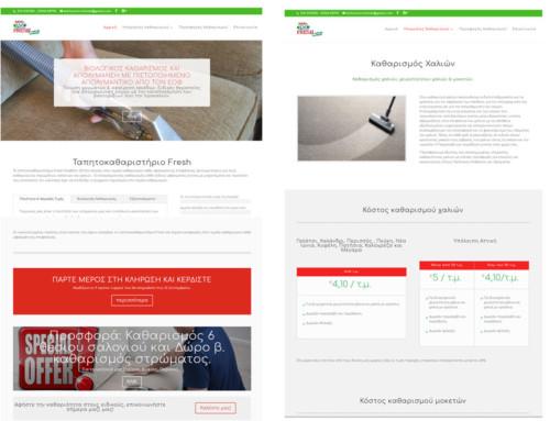 Κατασκευή ιστοσελίδας Καθαριστηρίου