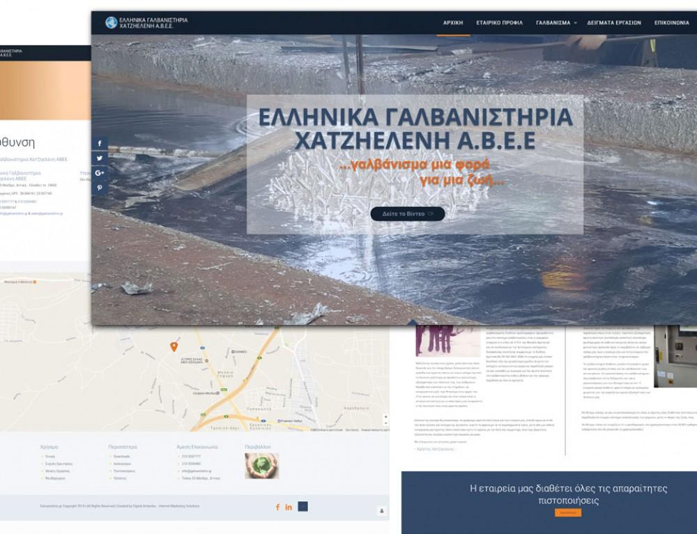Κατασκευή εταιρικής ιστοσελίδας – Galvanistirio.gr