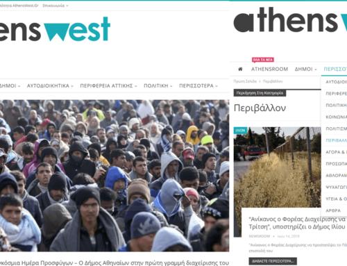 Ειδησεογραφικό / Ενημερωτικό portal