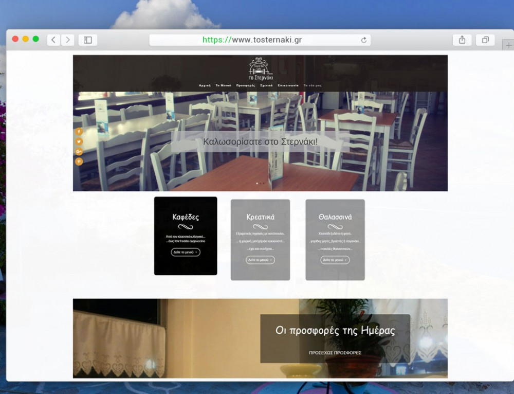 Κατασκευή ιστοσελίδας Καφέ Σνακ Μπαρ – tosternaki.gr