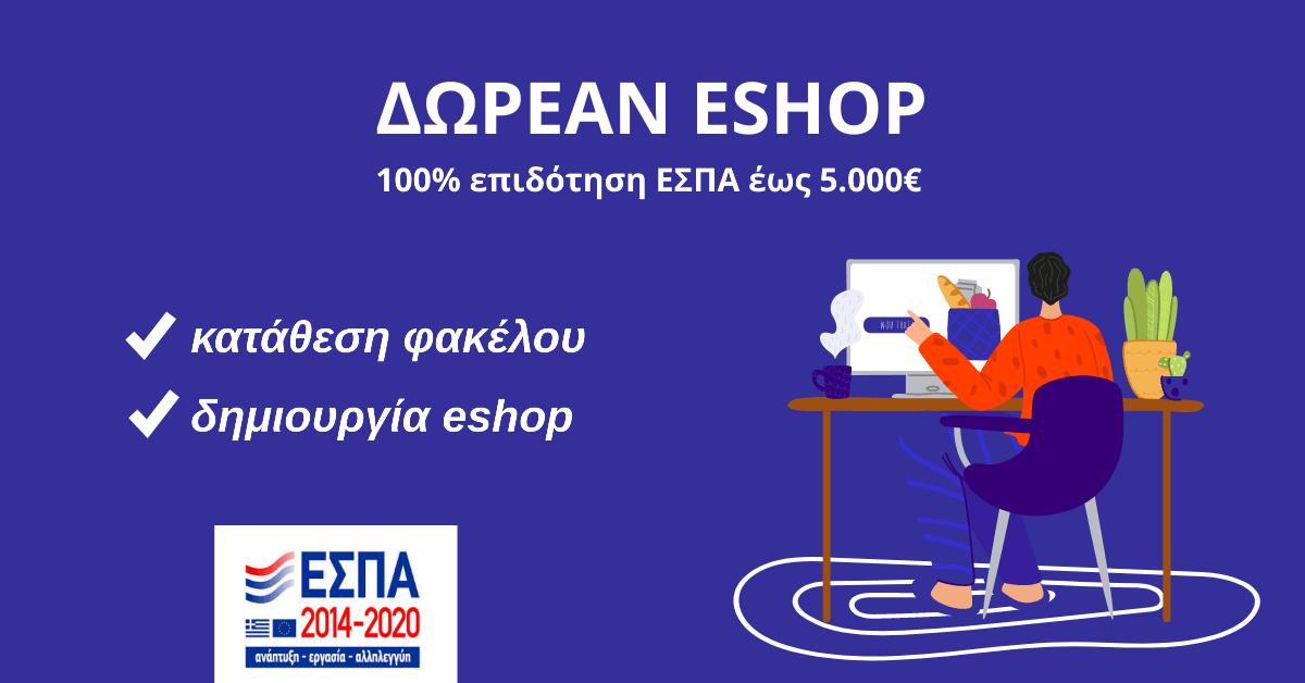 eshop ΕΣΠΑ