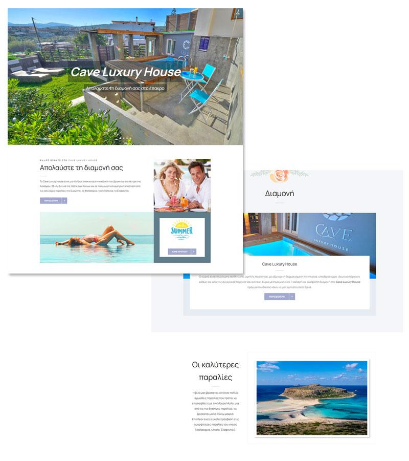 website για τουριστικό κατάλυμα